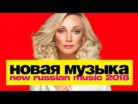 НОВАЯ РУССКАЯ МУЗЫКА 2018 | ИЮНЬ