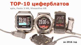 Рейтинг циферблатов часов Garmin за 2016 год: Fenix 3 HR, Vivoactive HR, epix