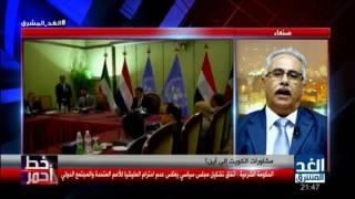 خط أحمر: أزمة اليمن بين اتفاق الحوثي ورفض الانقلابيين.. مشاورات الكويت إلى أين؟