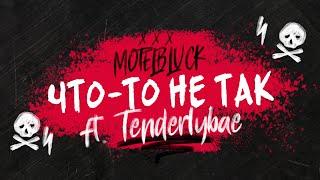 MOTELBLVCK   Что то не так Ft. Tenderlybae
