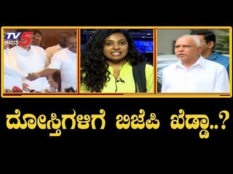 ದೋಸ್ತಿಗಳಿಗೆ ಶಾಕ್ ..! ಟಾರ್ಗೆಟ್ ಕರ್ನಾಟಕ..! | Another Strategic Move By BJP |  TV5 Kannada