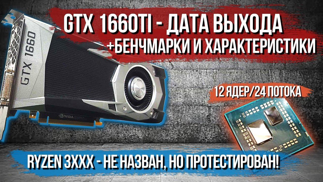 Тесты GTX 1660ti и безымянного RYZEN 12 ядер/24 потока