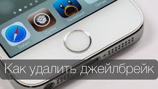 видео Как удалить джейлбрейк если iphone не включается