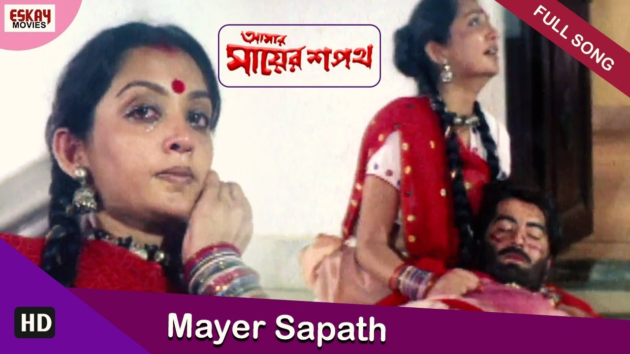 Mayer Shapath | Amar Mayer Shapath | Jeet | Reshmi Ghosh | Bengali Full Song | Eskay Movies | HD