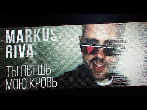 Markus Riva - Ты пьешь мою кровь (24 мая 2019)