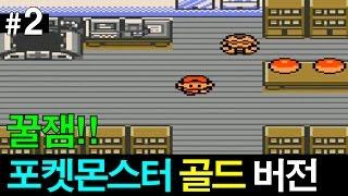 포켓몬스터 골드 2 추억의 만화 포켓몬 게임 jegalyang pd제갈량 animation game pocket monster gold vol 2