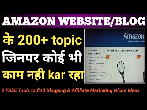 😝INSANE Tools Find PROFITABLE Niches/topic for amazon affiliate marketing website earn Money Online thumbnail