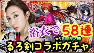 【モンスト】浴衣でるろ剣コラボガチャ★58連!!剣心欲しいいいい!