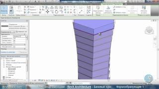 AVysotskiy.com - Видеокурс Revit Architecture - 801 - Формообразующие 1