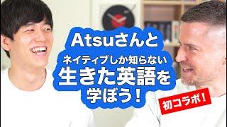 ネイティブ英語の生きたフレーズを覚えるべき理由【atsueigoとコラボ!】