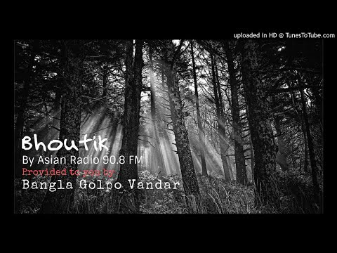 Bhoutik by Asian Radio 90.8 FM - 21st July 2016 (Episode 24)