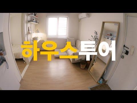어서오세요 🏠 꿀키하우스 랜선투어 : House Tour | Honeykki 꿀키