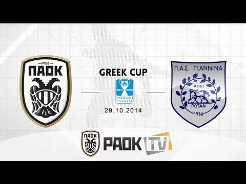 Η συνέντευξη Τύπου του ΠΑΟΚ - ΠΑΣ Γιάννινα - PAOK TV