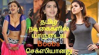 Tamil  Actress Boobs sexy : தமிழ் நடிகைகளில் யாருடைய Boobs  செக்ஸியானது