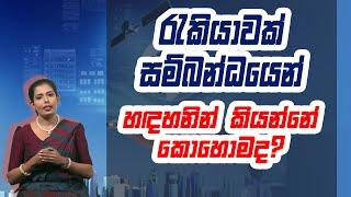 රැකියාවක් සම්බන්ධයෙන් හඳහනින් කියන්නේ කොහොමද?| Piyum Vila | 29 - 10 - 2020 | Siyatha TV Thumbnail