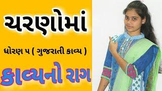Sanskrit STD 8 Sem 1 - 04 'Ehi Sudhir' - Sanskrit Wala,Bestofclip net