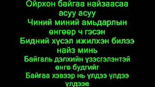 Various Artists   Tsever agaar belegletsgeeye Lyrics By Cherry ( дууны үг )
