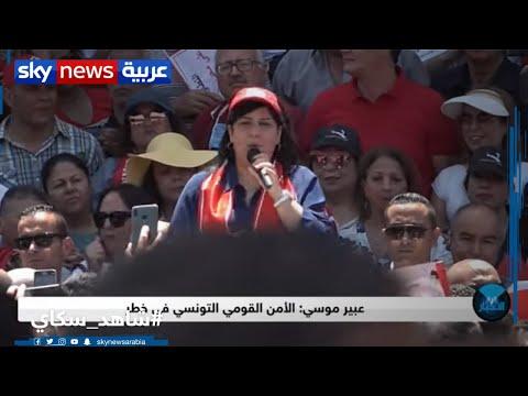 احتجاجات في تونس لرفض العنف السياسي والحفاظ على مدنية الدولة | رادار الأخبار  - نشر قبل 30 دقيقة