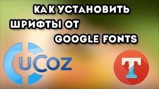 Как установить на ucoz шрифты от Google Fonts