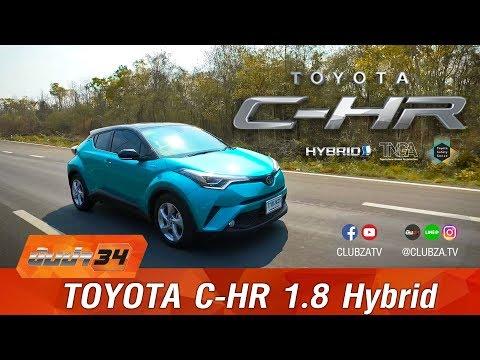 ขับซ่า 34 : ทดสอบ Toyota C-HR 1.8 Hybrid : Test Drive by #ทีมขับซ่า