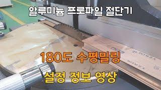 알루미늄 프로파일 절단기 180도 수평 밀링 기능 소재…