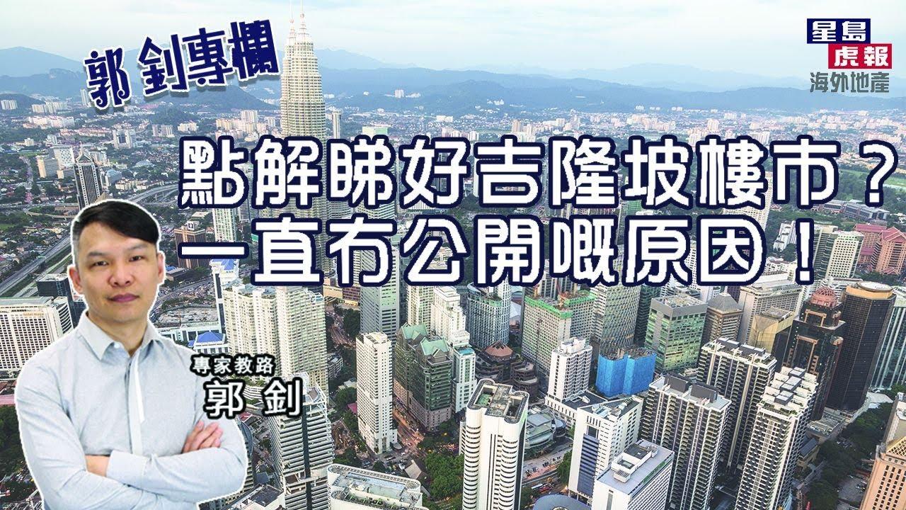 【郭釗專欄】點解睇好吉隆坡樓市?一直冇公開嘅原因! - YouTube