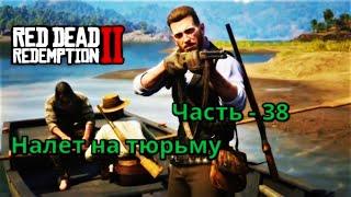 Red Dead Redemption I I - Ч.38