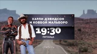 Харли Дэвидсон и ковбой Мальборо на Че