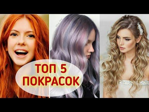 ТОП 5 ТРЕНДОВ В ПОКРАСКЕ ВОЛОС. Какие цвета волос в моде в 2019 году