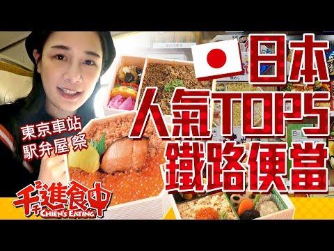 【千千進食中】日本東京車站鐵路便當TOP5!駅弁屋 祭,搭新幹線就是要吃駅弁