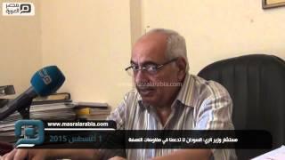 مصر العربية | مستشار وزير الري: السودان لا تدعمنا في مفاوضات النهضة