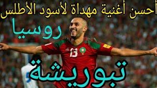 أغنية المنتخب المغربي في إقصائيات كأس العالم روسيا 2018( لا تنسوا الاشتراك)