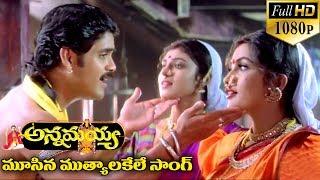 Annamayya Songs Moosina Muthyalake Nagarjuna, Ramya Krishnan, Kasturi ( Full HD )