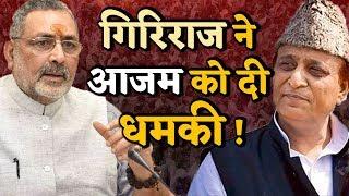 BJP नेता गिरिराज ने आजम को 'बजरंग अली' कहने पर हड़काया !
