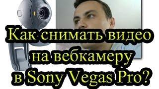 Как записать видео с вебкамеры программой Sony Vegas Pro?(Сегодня будем записывать видео с вебкамеры программой Сони Вегас Про. Этим способом я постоянно пользуюсь..., 2014-05-08T11:39:21.000Z)
