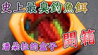 日本製『明邦』軟蟲專用盒開箱!!再也不怕漏汁弄臭包包啦!  MEIHO VS-L425 貝克力加味軟蟲 Berkley Gulp! 臭蟲