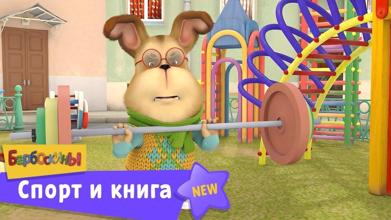 Барбоскины  Спорт и книга  Сборник мультфильмов для детей