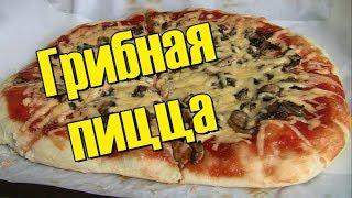 Очень вкусная грибная пицца. Как приготовить пиццу с грибами
