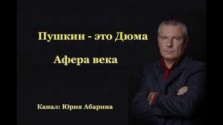 Пушкин - это Дюма (афера века)