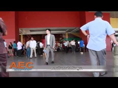 AEC กับ เกษมสันต์ ตอนที่ 189 การเดินทางไปประเทศกัมพูชา