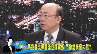 TVBS少康戰情室 20150825 345 2 郭正亮:別縱容李親日史觀 看不下去? 傷口撒鹽?