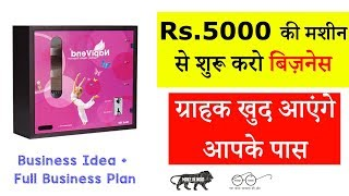 Rs.5000 की मशीन से शुरू करो बिज़नेस || Small Business Ideas || Low Investment Business Ideas ||