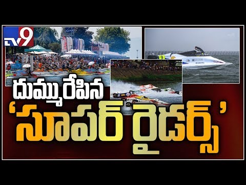 CM Chandrababu participates in F1H2O Power Boat Race || Amaravati - TV9