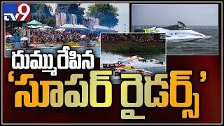 CM Chandrababu participates in F1H2O Power Boat Race || Amaravati - TV9