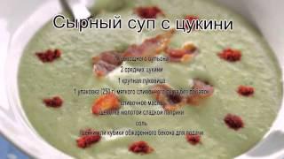 Вкусные супы фото.Сырный суп с цукини