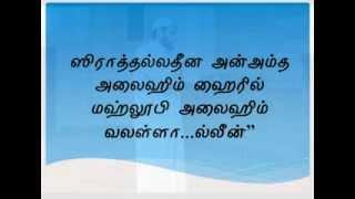 how to pray allah tamil