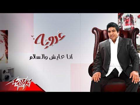 Ahmed Adaweya - Ana Ayesh Wel Salam | أحمد عدويه - انا عايش والسلام