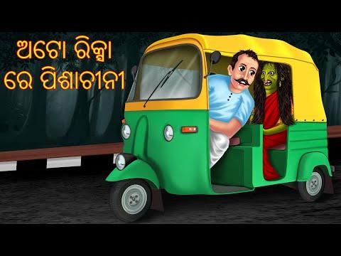 ଅଟୋ ରିକ୍ସା ରେ ପିଶାଚୀନୀ   Funny Comedy Story In Odia   Odia Stories   Odia Gapa   Aaima Kahani   Odia
