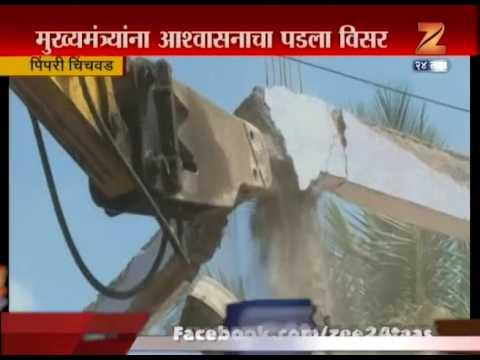 Pimpri Chinchwad | CM | Devendra Fadanvis | Forget Promiose On Illegal Contruction