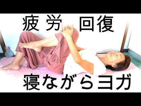 慢性疲労回復☆リラックス寝ながらスローヨガ☆ゆったり25分